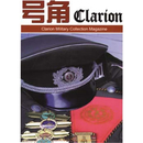 Clarion - Clarion Military Collection Magazine