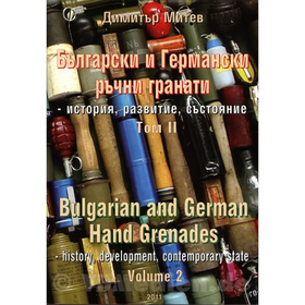 Bulgarian and German Hand Grenades - History, Development, Contemporaray State - Volume 2 - D. Mitev